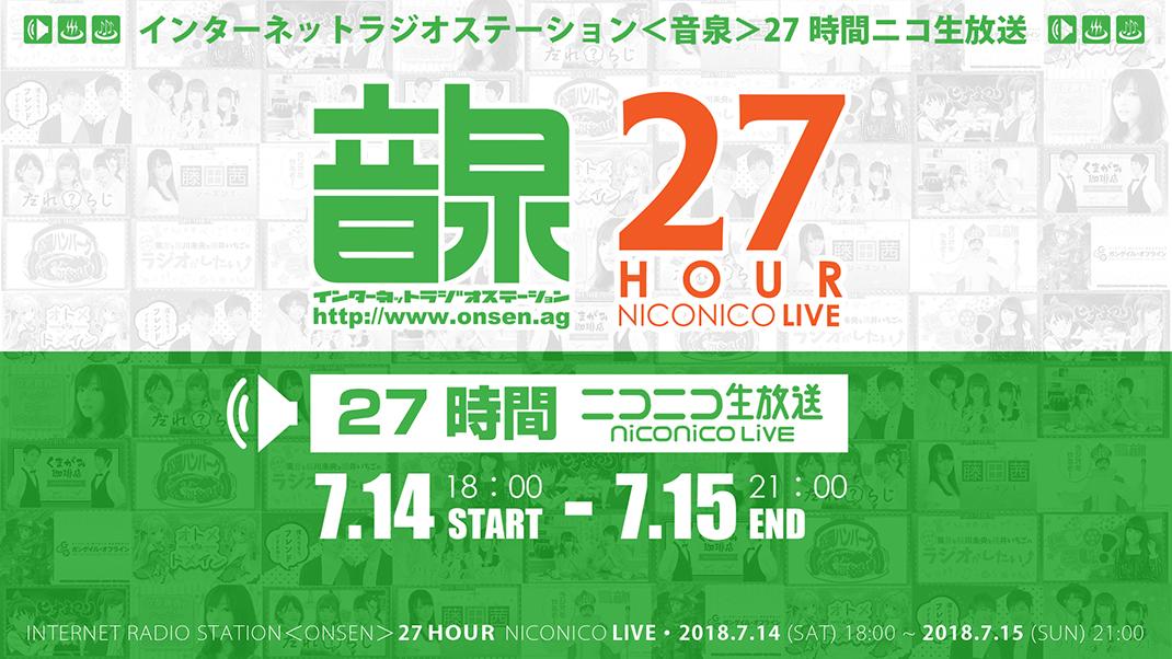 インターネットラジオステーション<音泉>27時間ニコ生放送